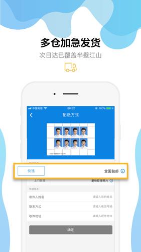 智能证件照app截图3