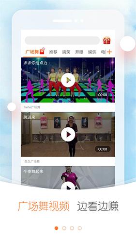 全民廣場舞app截圖4