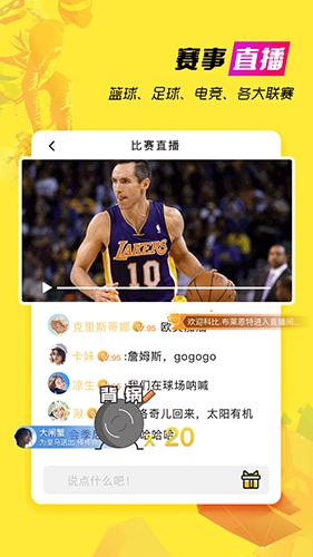 A8体育直播app功能