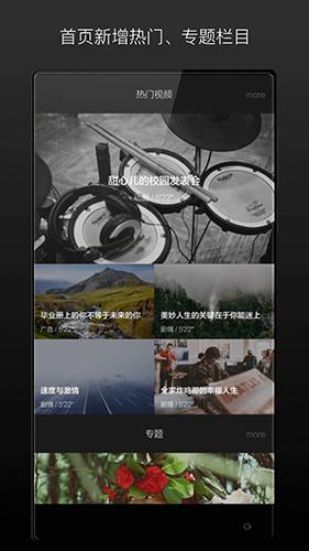 V电影app截图4