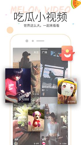 吃瓜小視頻app截圖2
