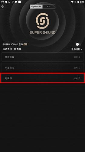 手機QQ音樂均衡器音效