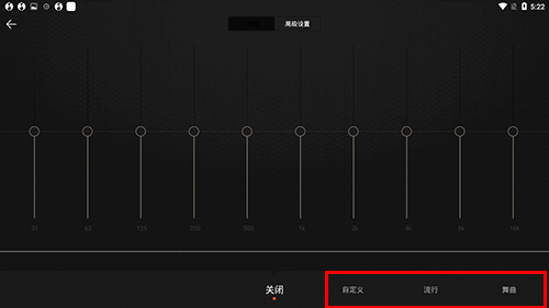 手机QQ音乐均衡器音效设置