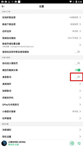手機QQ音樂桌面歌詞4