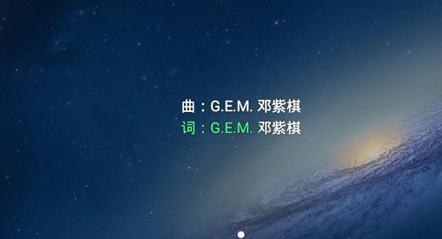 手機QQ音樂桌面歌詞