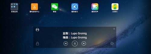 手機QQ音樂桌面歌詞5