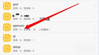 手机QQ音乐下载的音乐在哪3