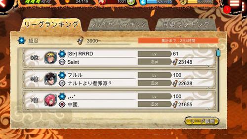 忍者热斗iOS版