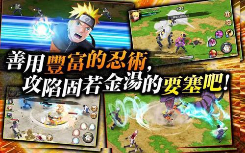 忍者热斗iOS版截图3