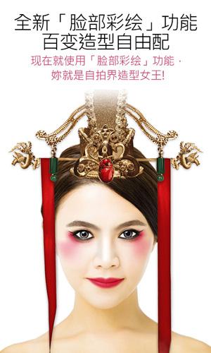 玩美彩妝app截圖1