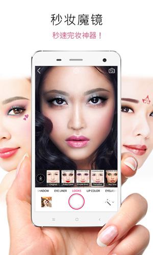 玩美彩妝app截圖4