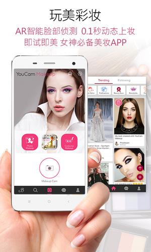 玩美彩妝app截圖2