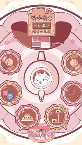 云撸猫咪截图6