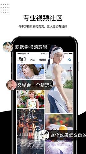 云美摄app功能