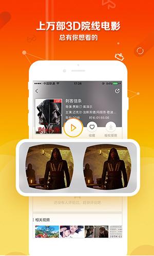 VR世界app截圖1
