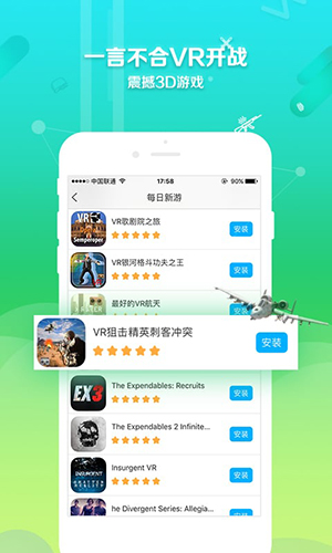 VR世界app截圖3