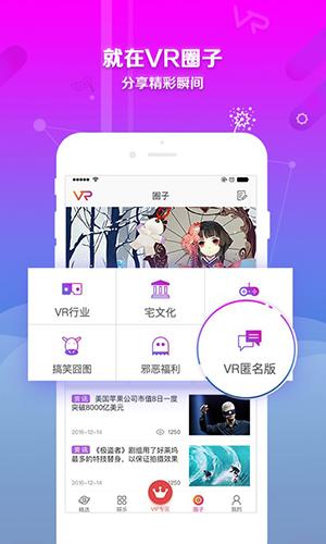 VR世界app截圖4