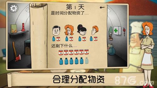 60秒生存中文版截图3