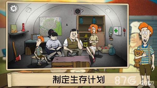 60秒生存中文版截图2