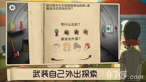 60秒生存中文版截图5