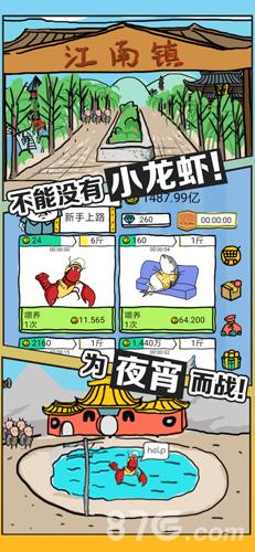 皮皮虾传奇安卓版截图2