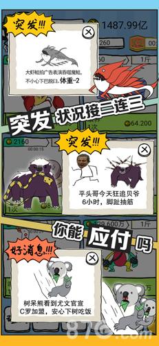 皮皮虾传奇安卓版截图5