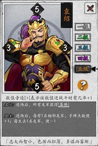 英雄爱三国袁绍图鉴