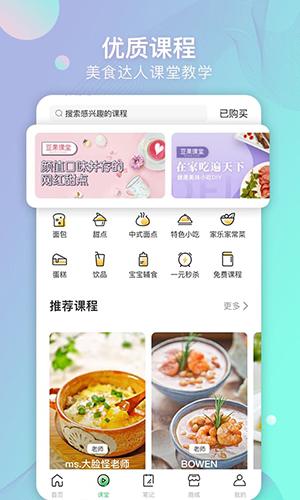 豆果美食app功能