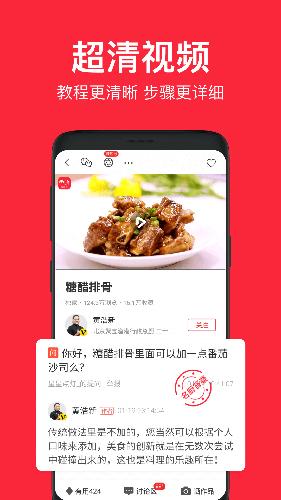 香哈菜谱app截图2