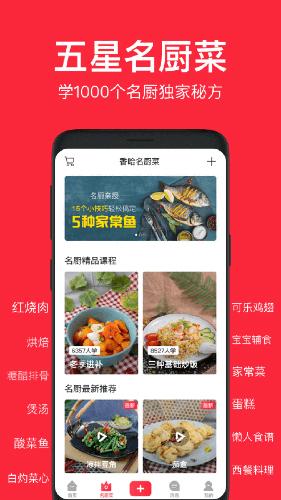 香哈菜谱app截图4