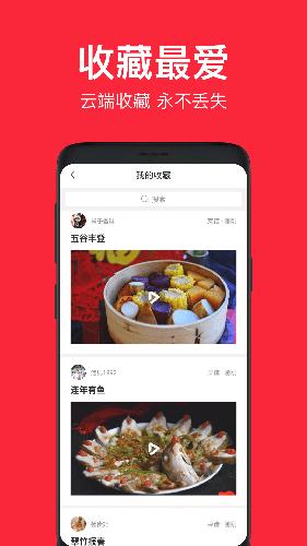 香哈菜谱app截图5