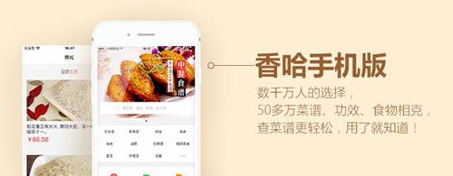 香哈菜谱app特色