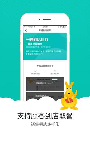 美团外卖商家版app功能