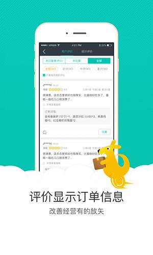 美团外卖商家版app截图1