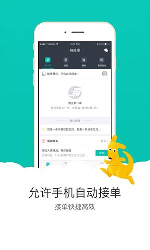 美团外卖商家版app截图2