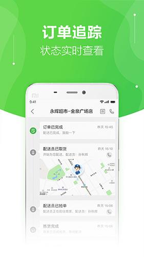 京東到家app截圖1