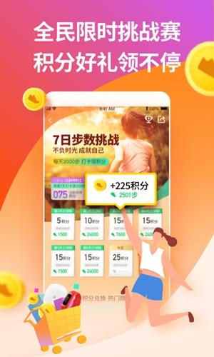 乐心运动app截图2