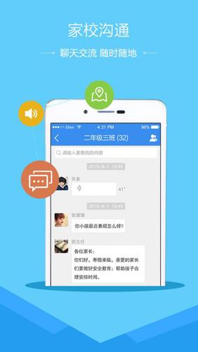 安全教育平台app2