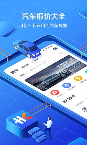 汽車報價大全app截圖1