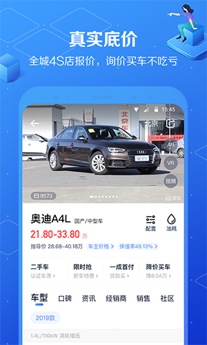 汽車報價大全app截圖2
