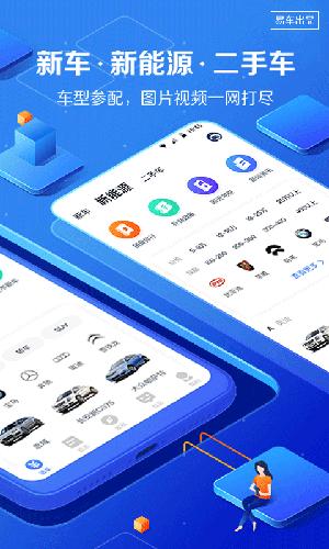 汽車報價大全app截圖4