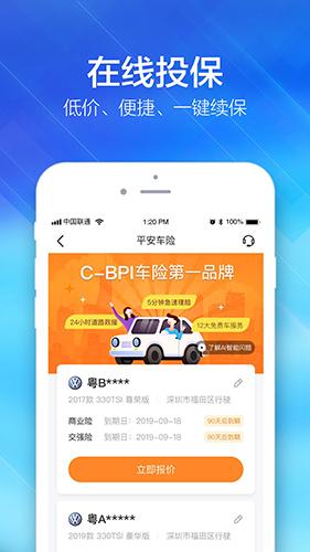 平安好车主app截图5