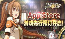 网上金沙手机娱乐版《英雄传说:星之轨迹》金沙娱乐手机版CP24落幕 App Store预订开启