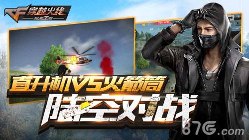 cf手游国际服1