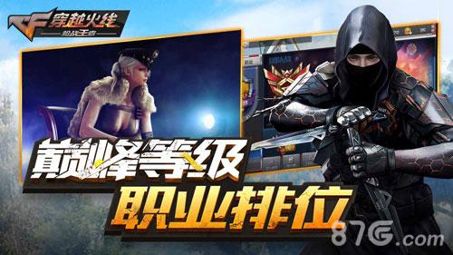 cf手游国际服2