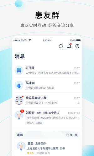 微医app截图3