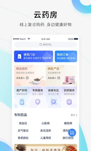 微医app截图4