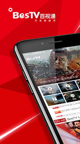 BesTV安卓版截图4