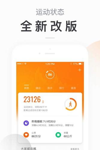 小米運動app截圖1
