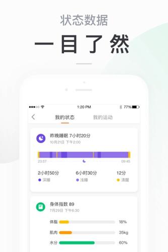 小米運動app截圖4